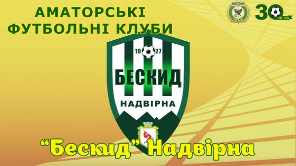 Аматорські футбольні клуби 30 річчя ІФАФ