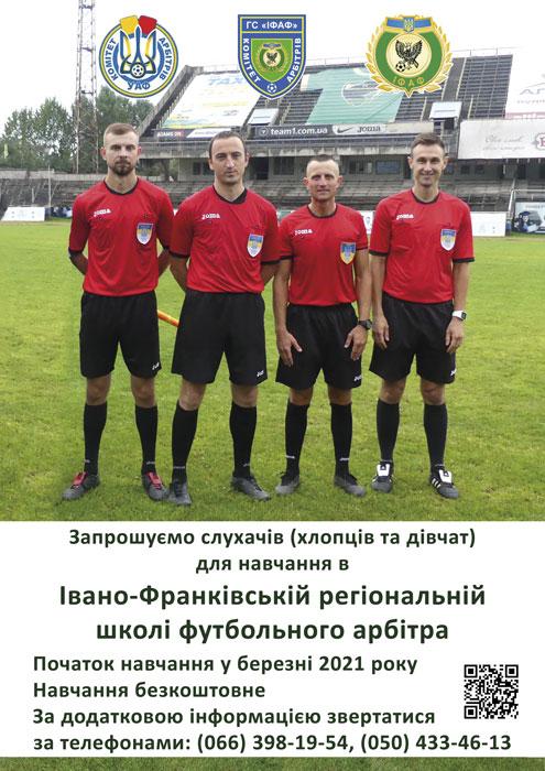 Івано-Франківська школа футбольного арбітра оголошує набір слухачів