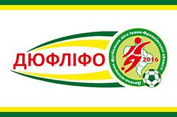 Зіграні матчі 1-го туру чемпіонату першої ліги Дитячо-юнацької футбольної ліги області серед команд U-18